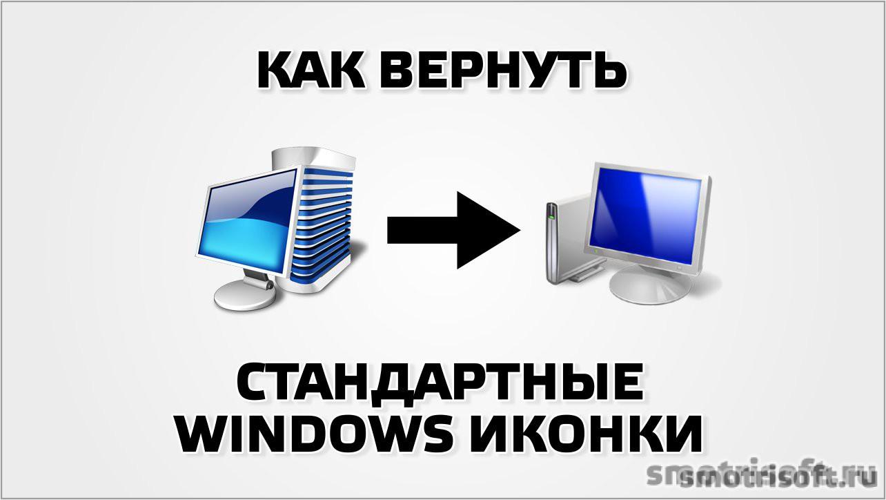 Как вернуть стандартные windows иконки: smotrisoft.ru/kak-vernut-standartnye-windows-ikonki