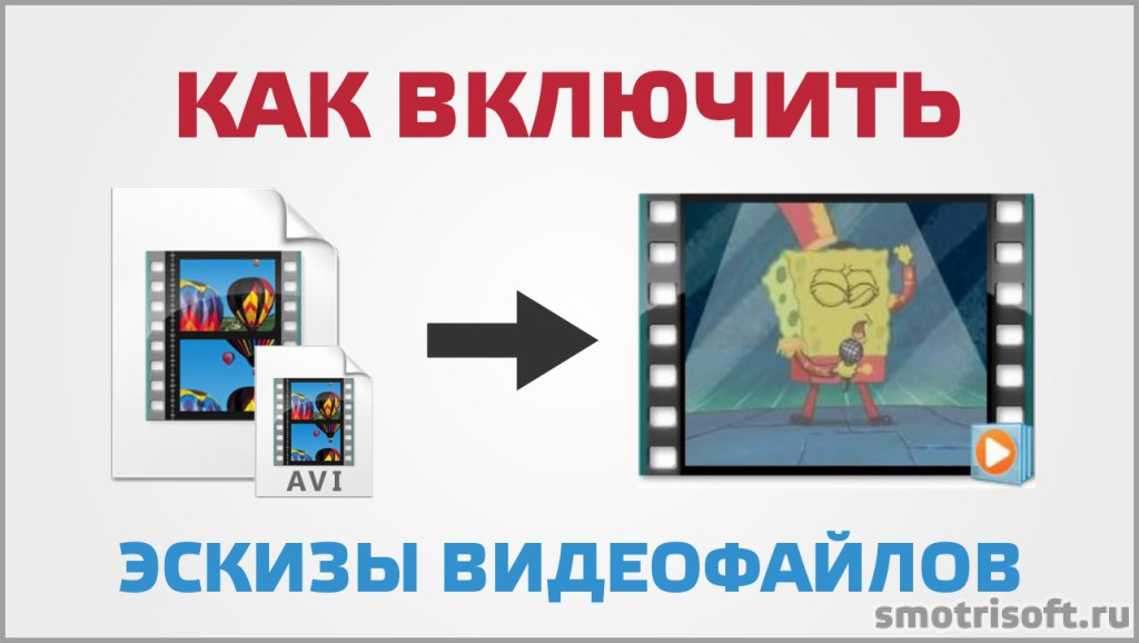 Как включить эскизы видеофайлов
