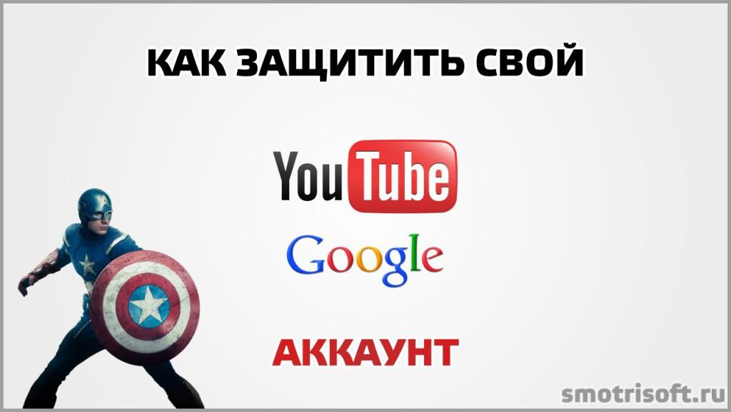 Как защитить свой Google и Youtube аккаунт