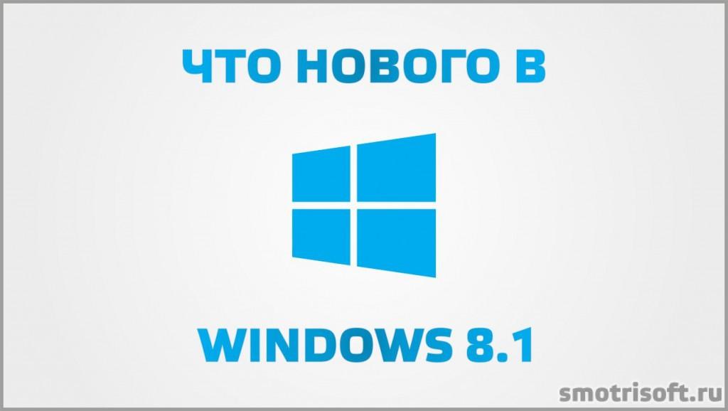 Что нового в Windows 8-1