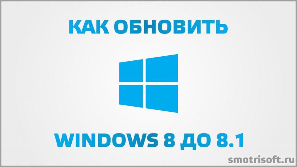 Как обновить Windows 8 до Windows 8-1