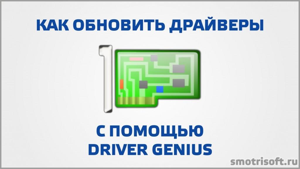 Как обновить драйверы с помощью Driver Genius