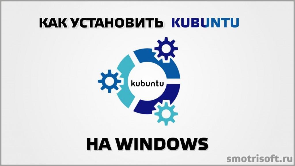 Как установить Kubuntu на Windows