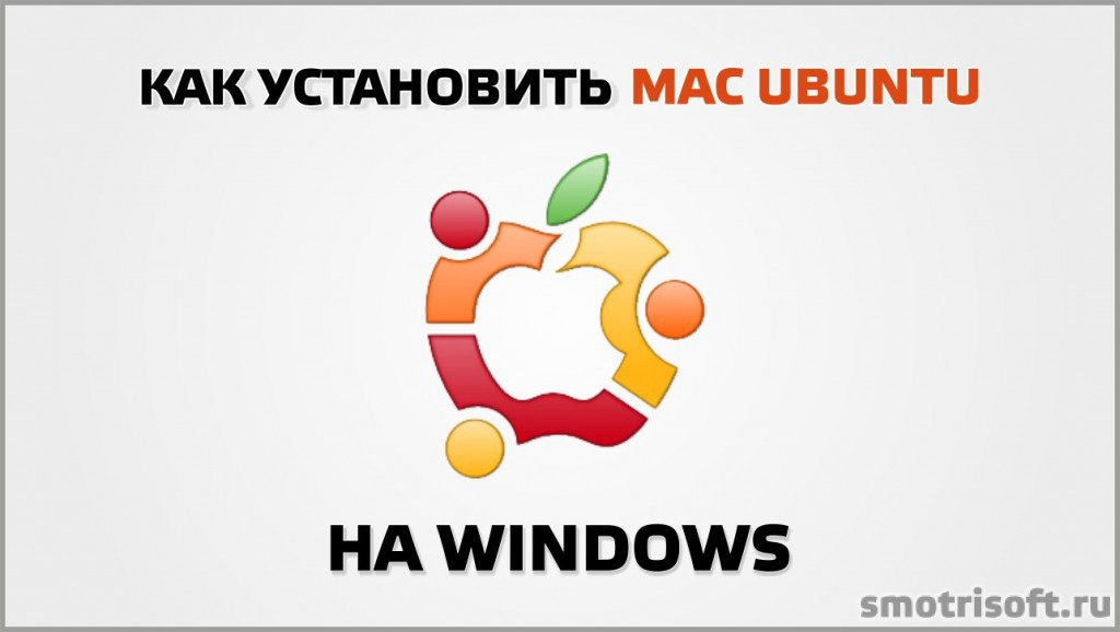 Как установить Mac Ubuntu на Windows