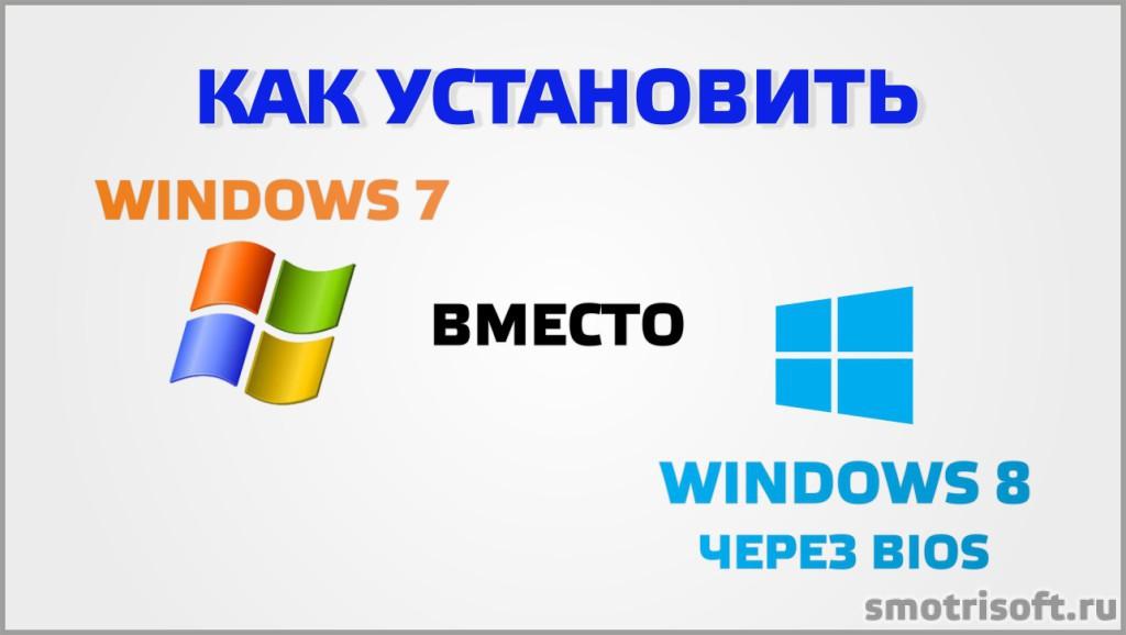 Как установить виндоуз 7 вместо виндоуз 8 через BIOS