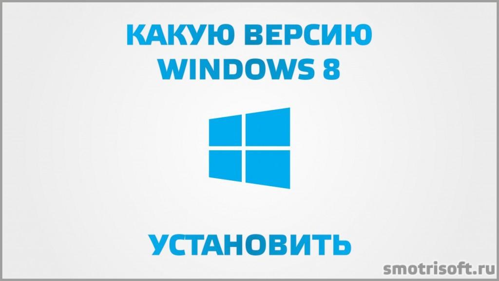 Какую версию Windows 8 установить