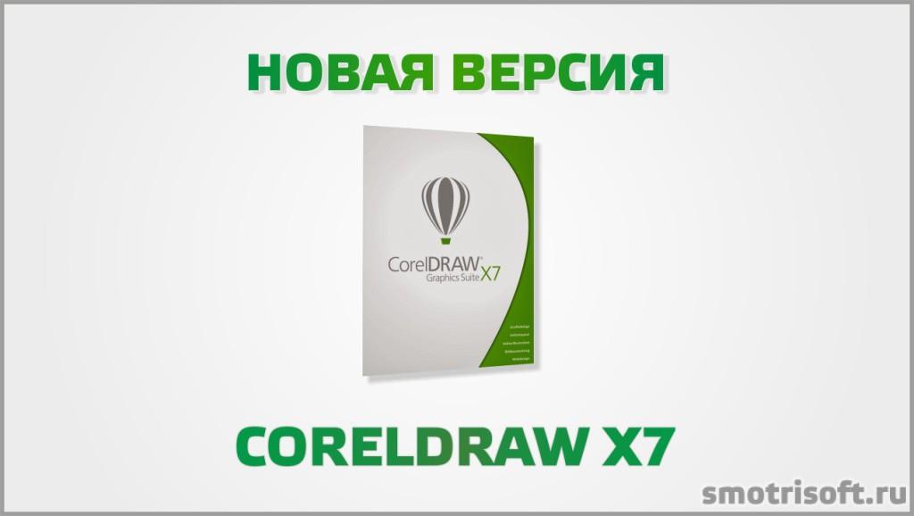 Новая версия CorelDraw X7