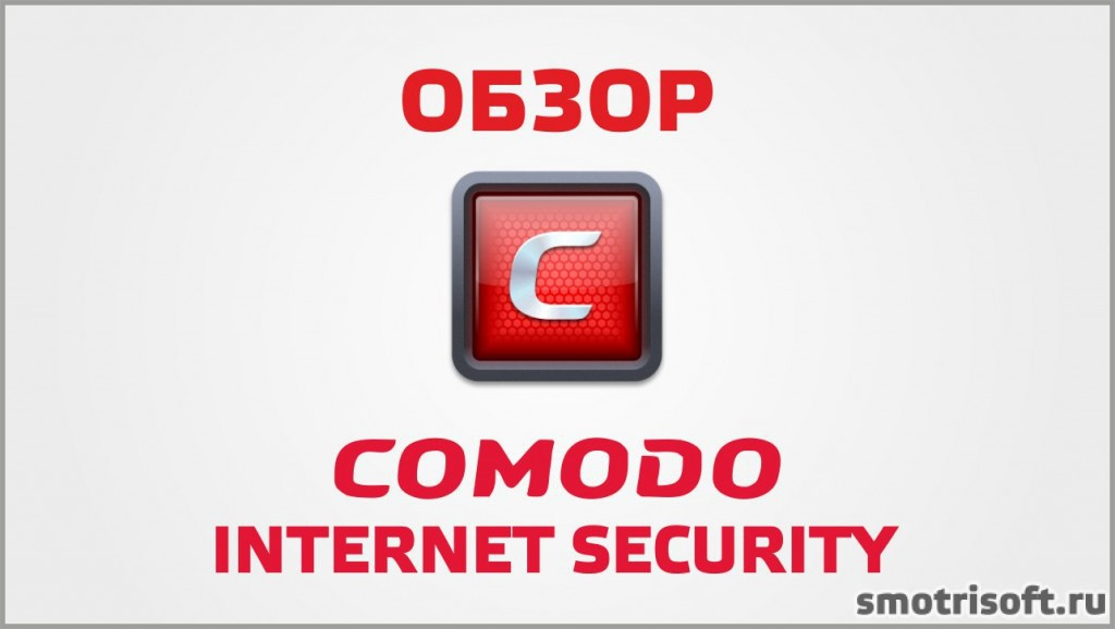 Обзор Comodo Internet Security