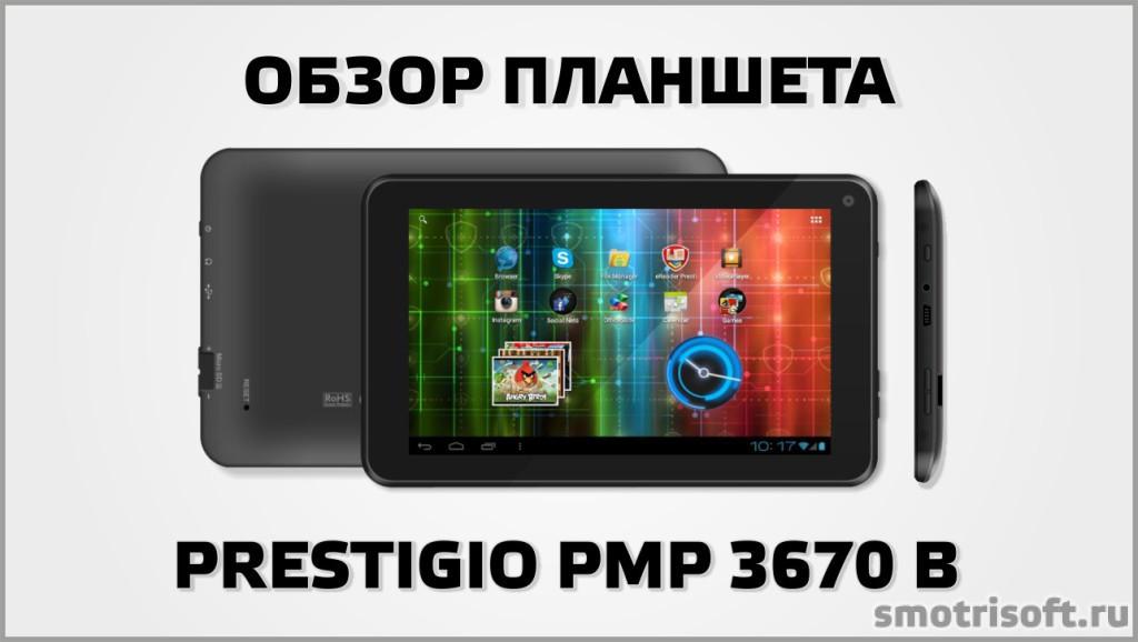 Обзор планшета Prestigio PMP 3670B