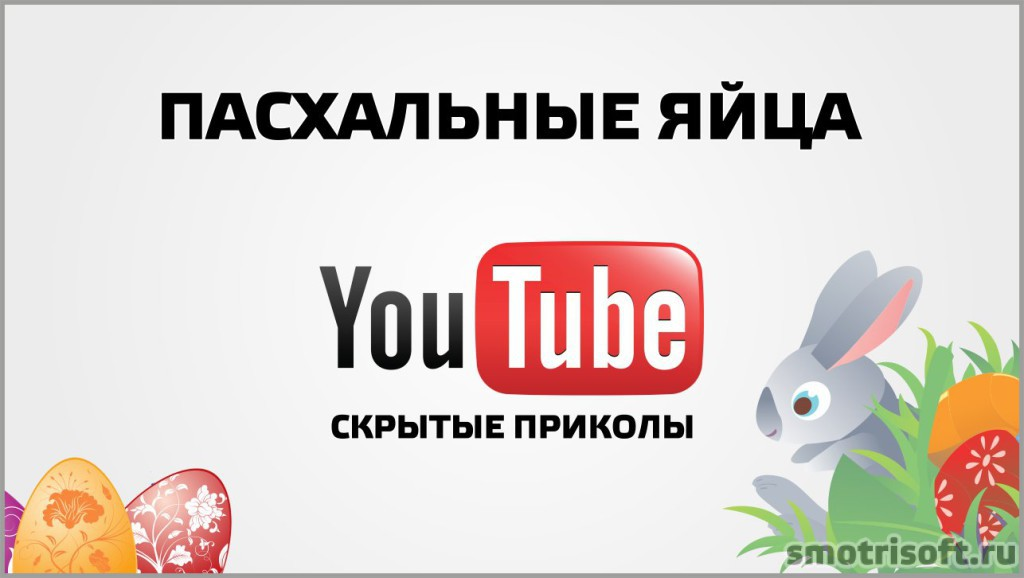 Пасхальные яйца в youtube