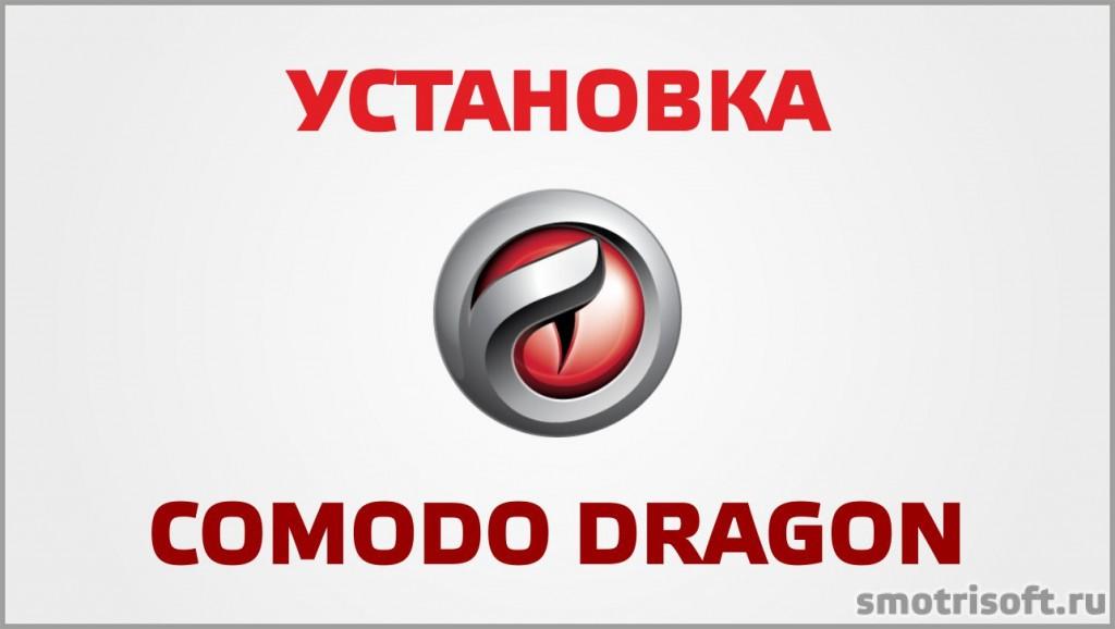 Установка Comodo Dragon