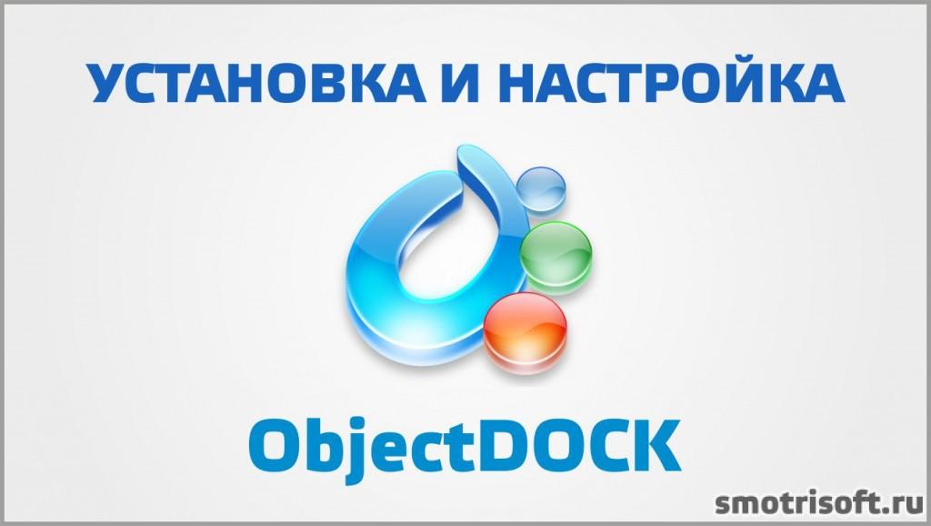 Установка ObjectDock
