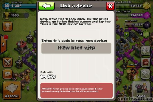 Clash clans двух устройствах