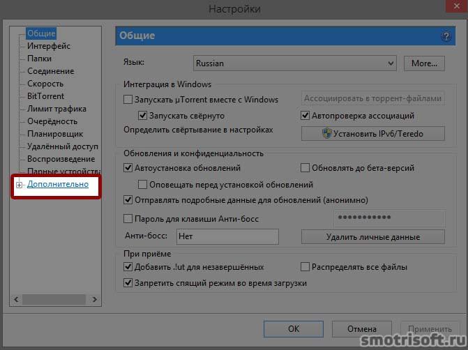 Как отключить рекламу в utorrent (3)