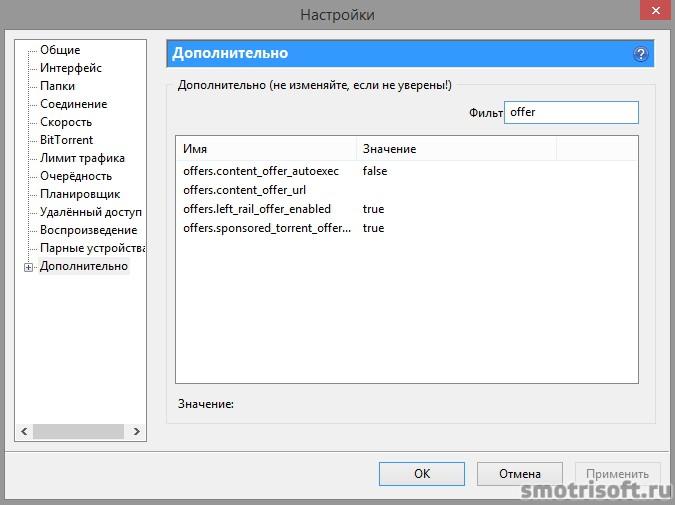 Как отключить рекламу в utorrent (5)