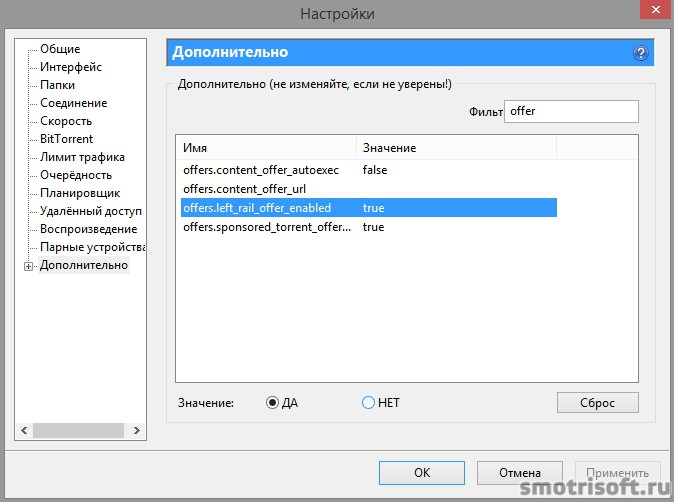Как отключить рекламу в utorrent (6)
