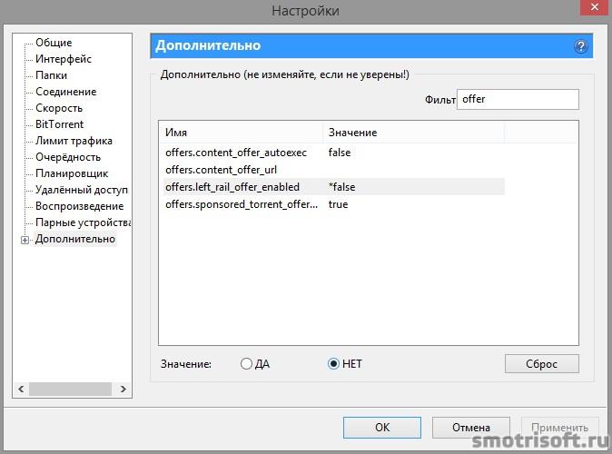 Как отключить рекламу в utorrent (7)