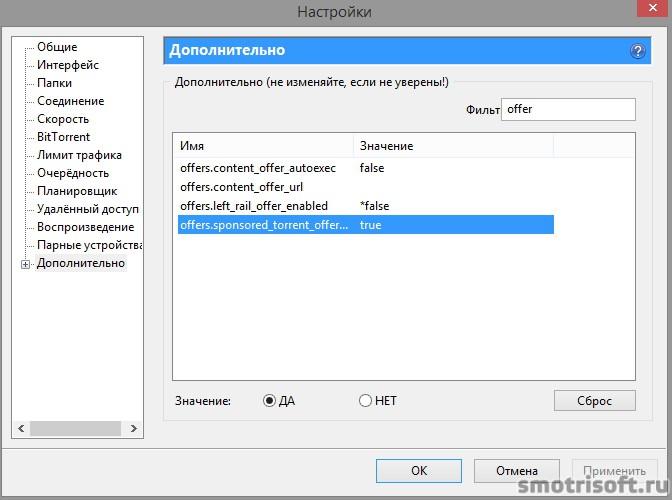 Как отключить рекламу в utorrent (8)