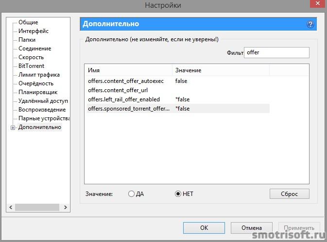 Как отключить рекламу в utorrent (9)