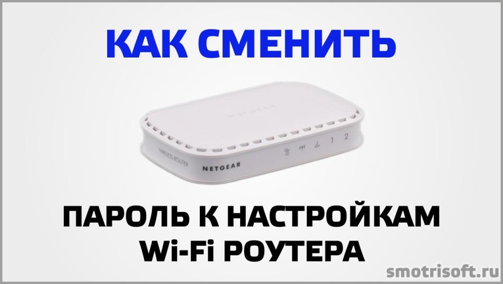 Как сменить пароль к настройкам Wi-Fi роутера