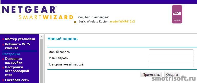 Как сменить пароль к настройкам Wi-Fi роутера (4)