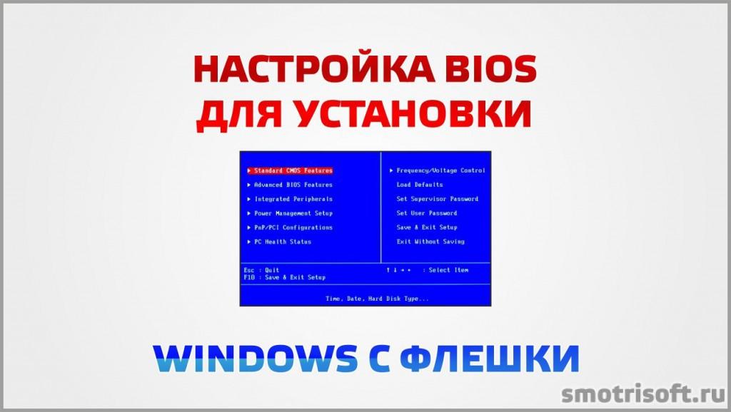 Настройка BIOS для установки Windows с флешки