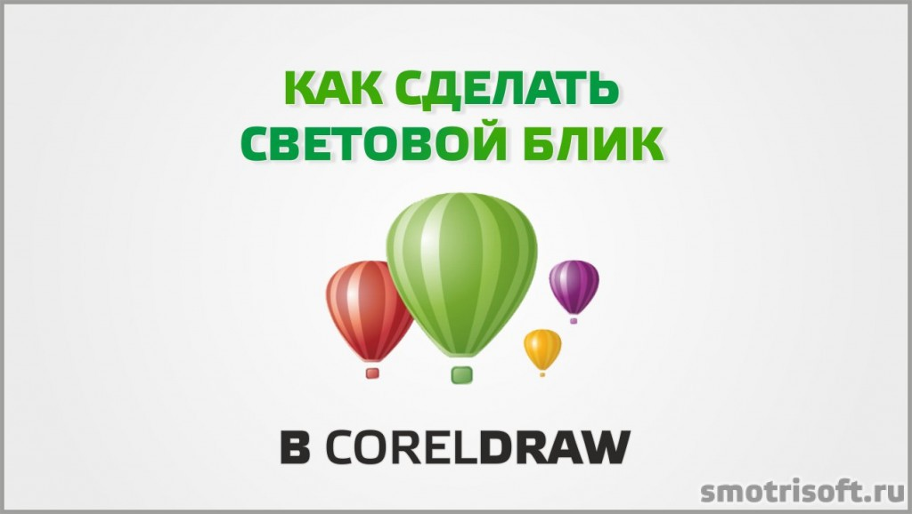 Как сделать световой блик в CorelDraw
