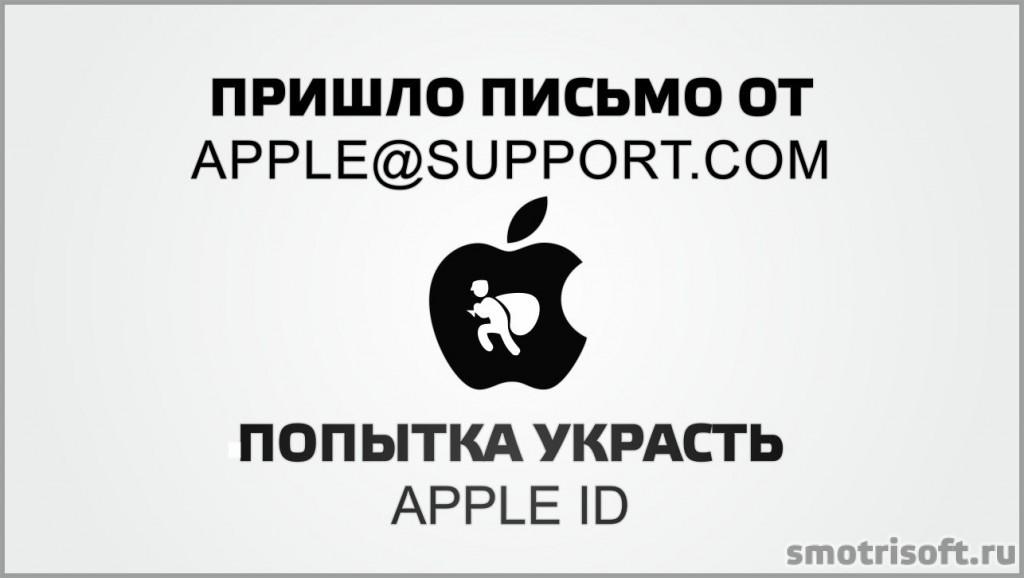 Пришло письмо от applesupport