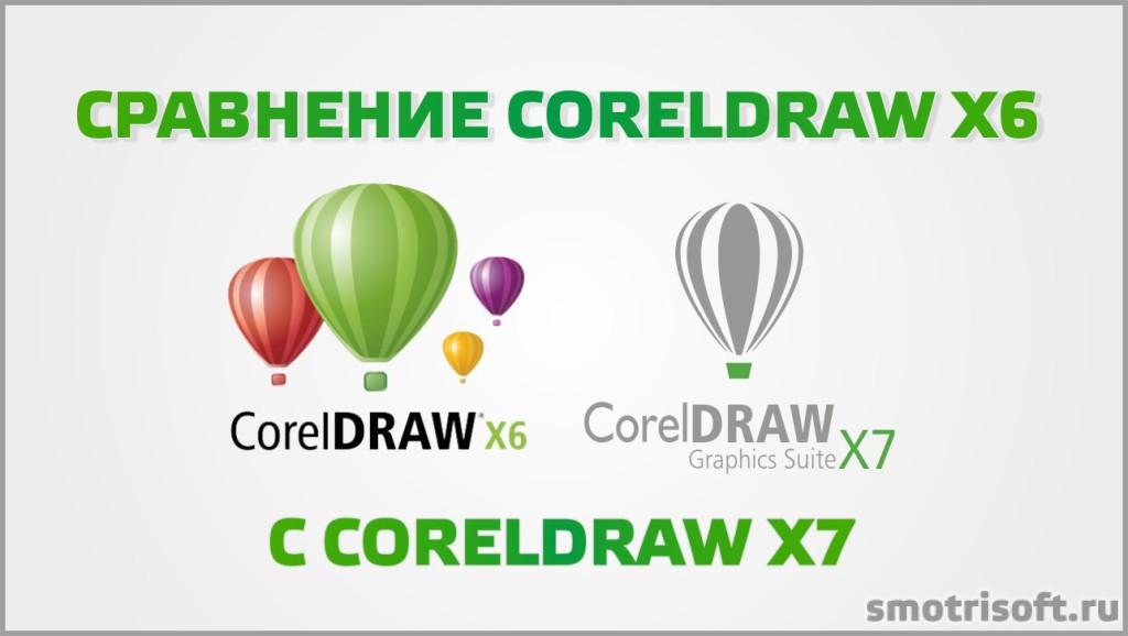 Сравнение CorelDraw X6 с CorelDraw X7