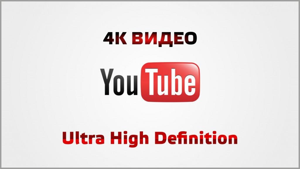 4K Видео в Youtube