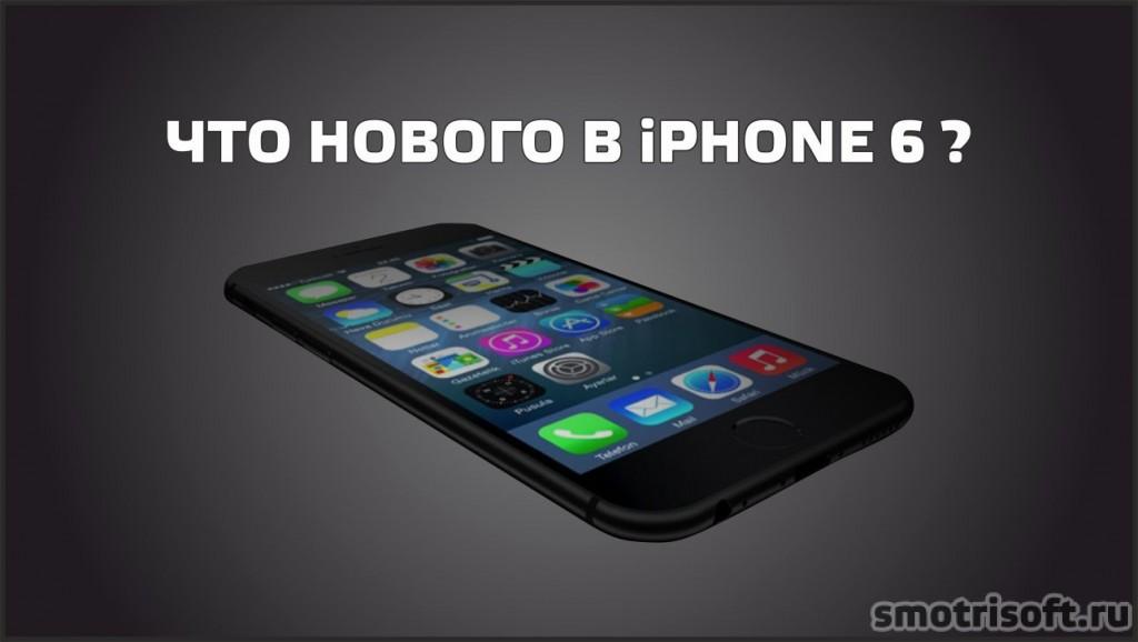 Что нового в iPhone 6