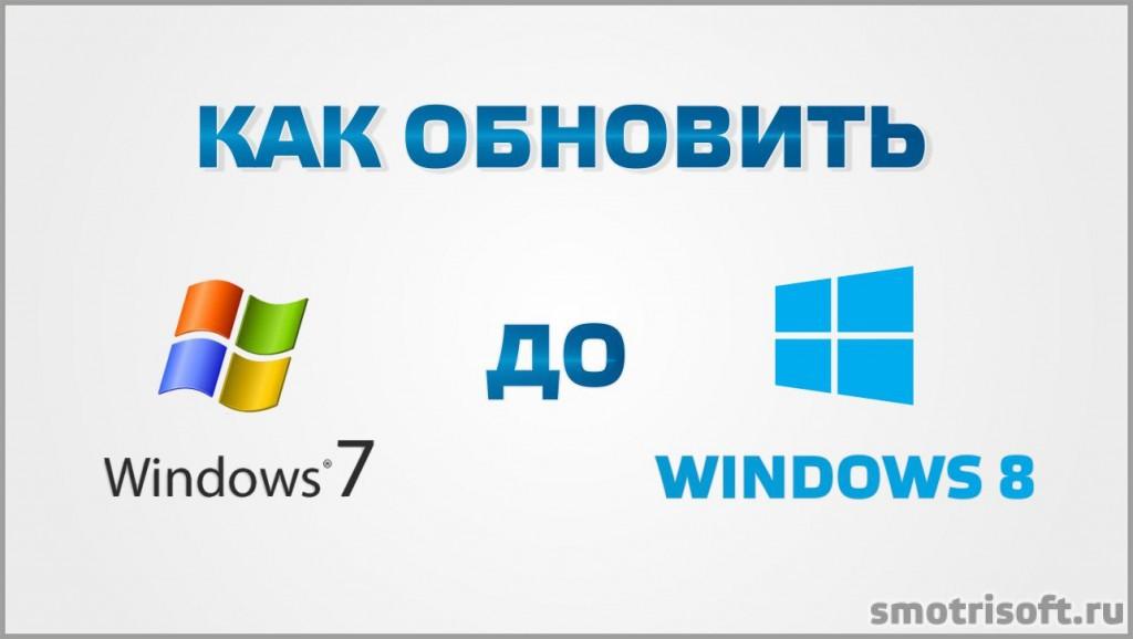 Как обновить Windows 7 до Windows 8