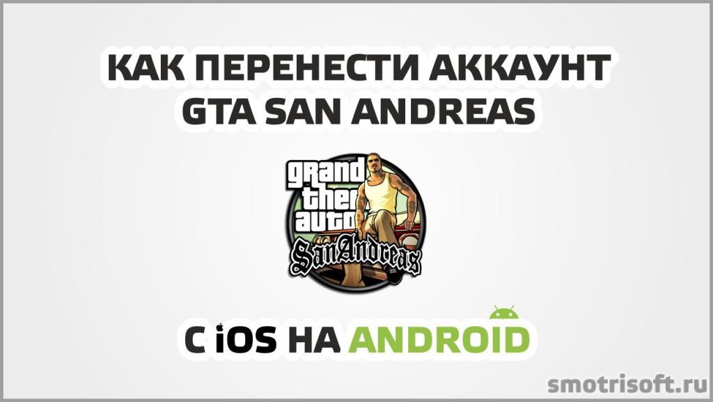 Как перенести сохранения GTA San Andreas с iOS на Android