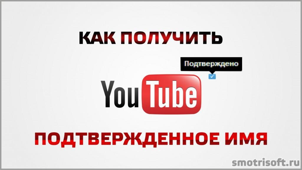 как получить галочку на youtube