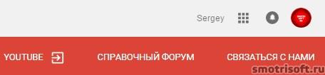 Как получить статус официального канала на youtube 2 (1)