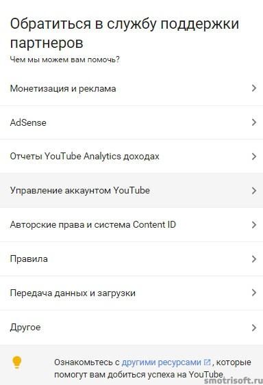 Как получить статус официального канала на youtube 2 (2)