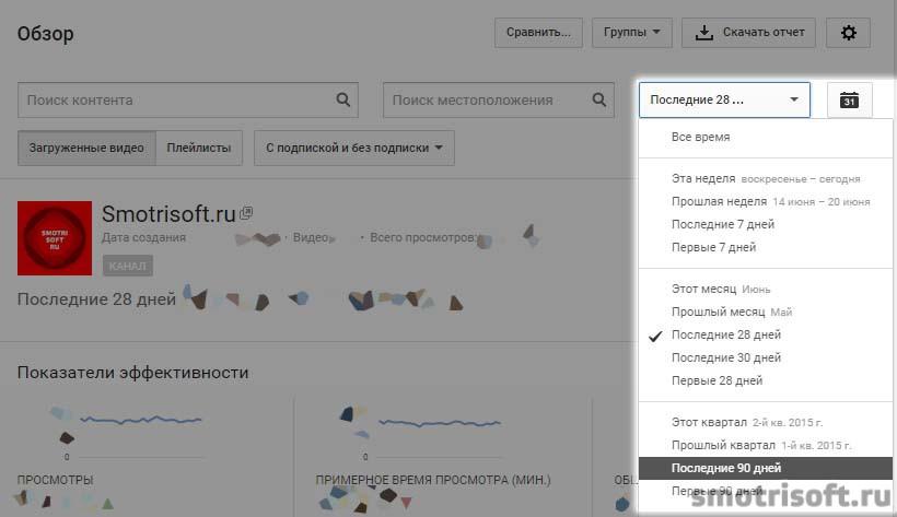 Как получить статус официального канала на youtube 3 (1)