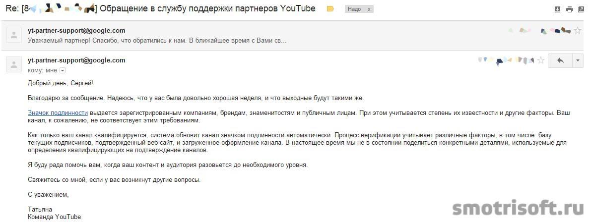 Как получить статус официального канала на youtube (4)