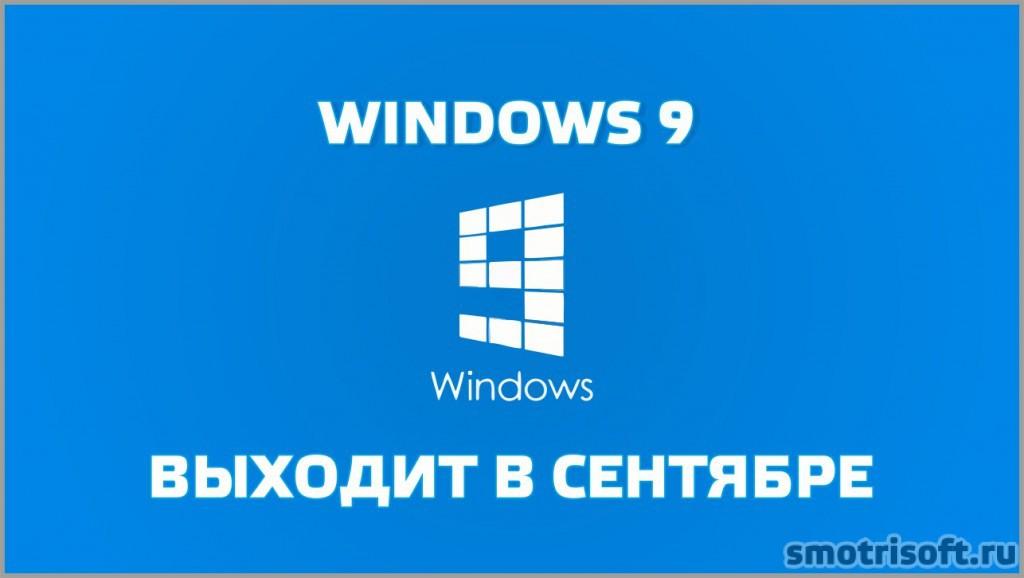 Windows 9 в сентябре