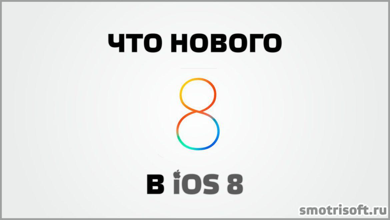 Что нового в iOS 8