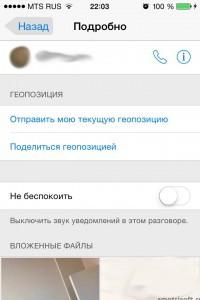 Что нового в iOS 8 СМС вложения (3)