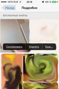 Что нового в iOS 8 СМС вложения (5)