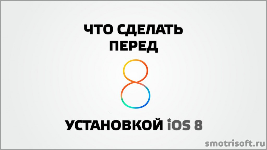 Что сделать перед установкой iOS8