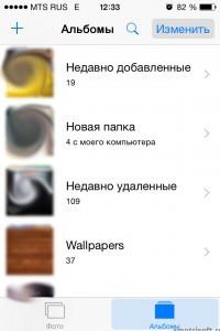 Где находится папка в айфоне