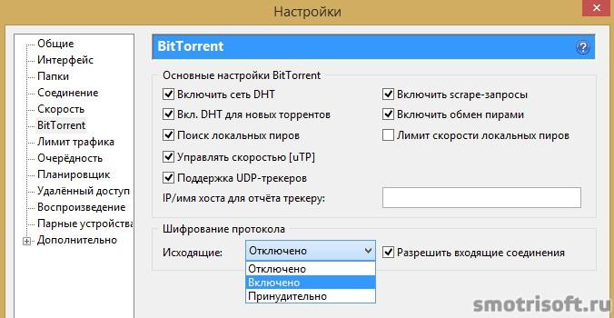 Как настроить utorrent (8)