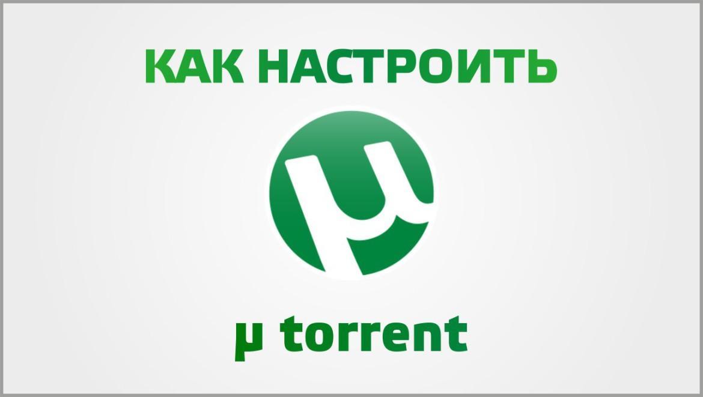 Как настроить utorrent