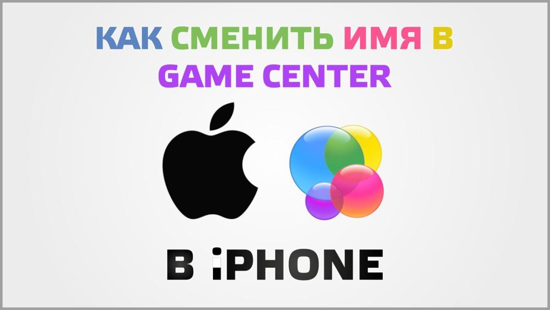Как сменить имя в game center на айфоне