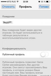Как сменить имя в game center на айфоне (4)