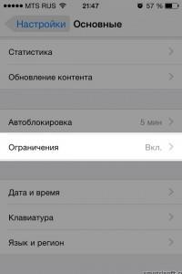 Как запретить удаление программ с айфона (1)