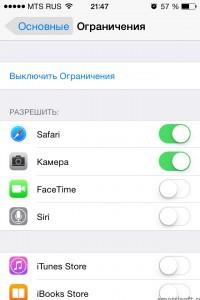 Как запретить удаление программ с айфона (3)